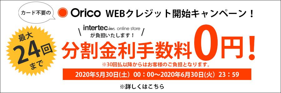 オリコWEBクレジットキャンペーン