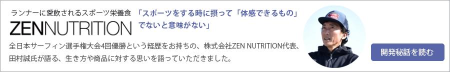 ZEN NUTRITION秘話